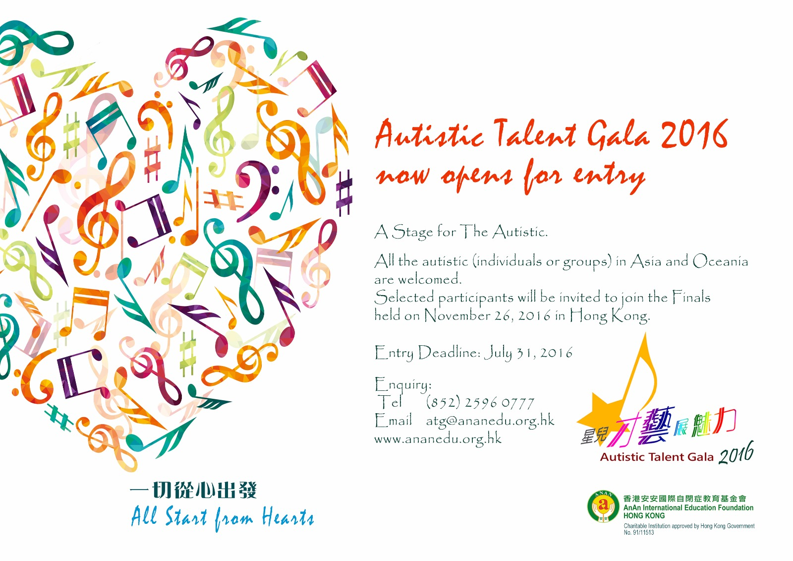 ATG2016-Poster-Eng