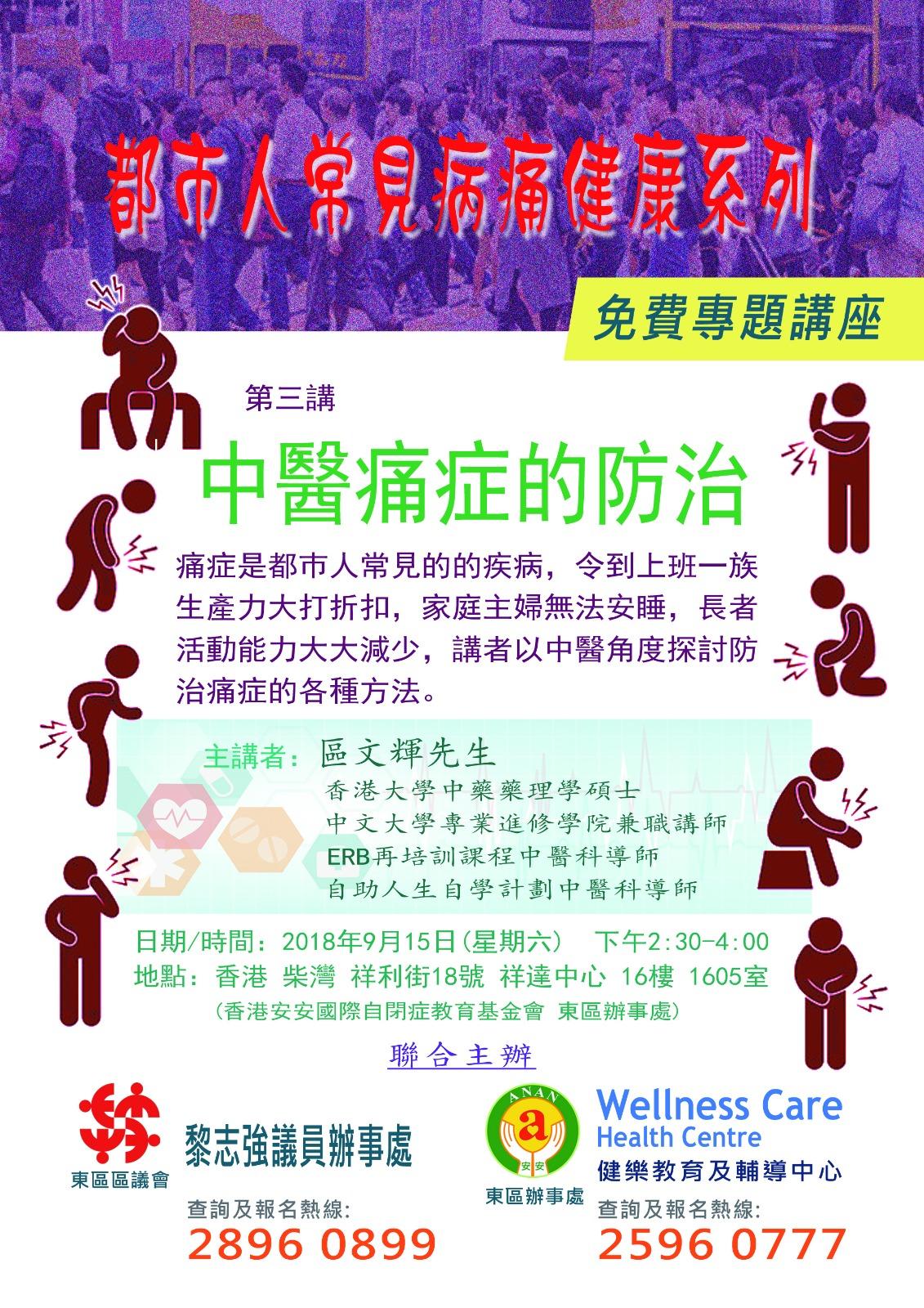 third_health_talk