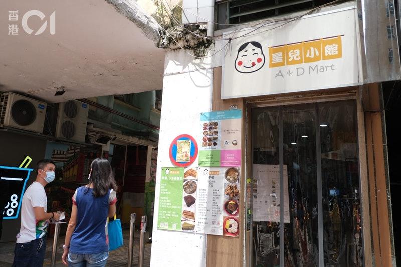 星兒小館以販售外賣食品,包括日式小食及零食為主。